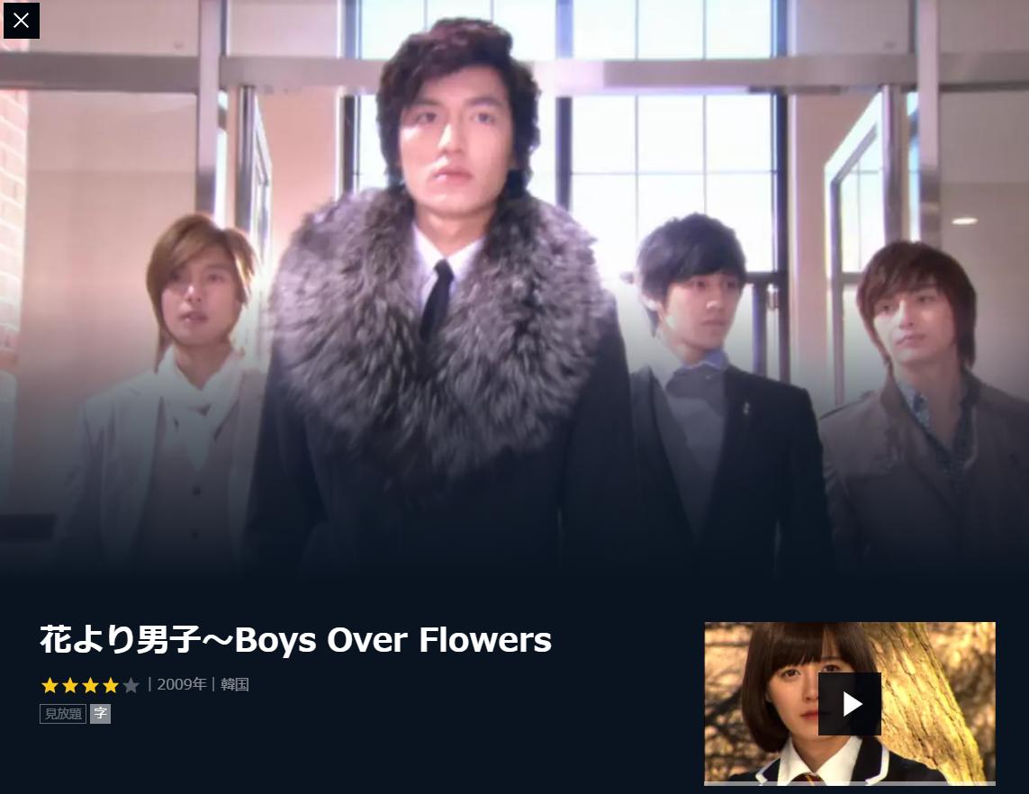 より 韓国 キャスト 男子 花