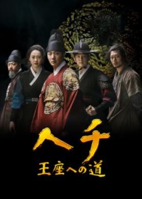 王座 へ の 道 ヘチ 韓国ドラマ「ヘチ 王座への道」密豊君(ミルプン君)は本当に王座を狙ったのか?