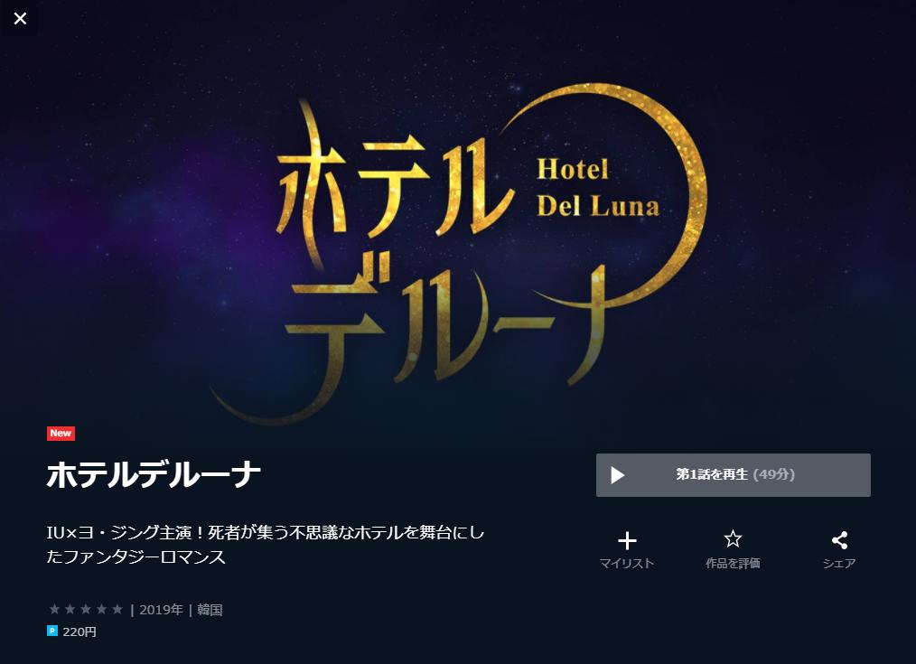 hotel-delluna