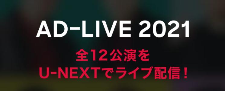 AD-LIVE2021-2