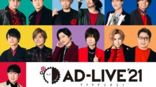 AD-LIVE2021