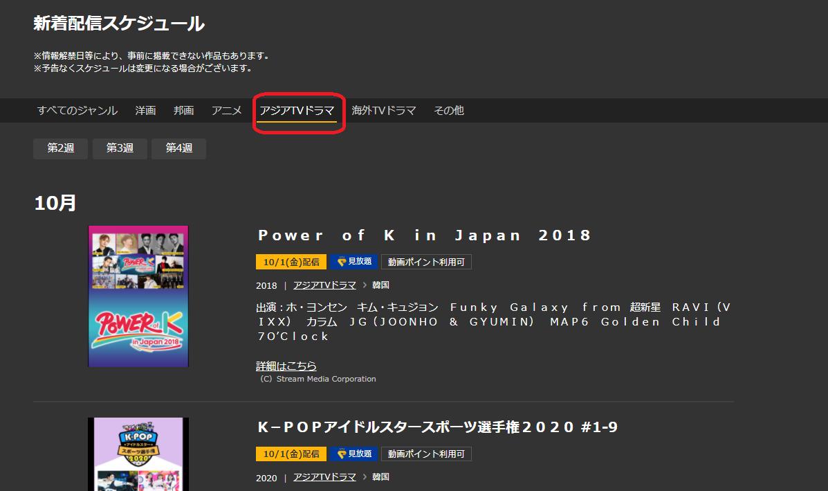 TSUTAYA TV新着配信スケジュール